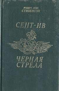 Сент-Ив. Принц Черная стрела