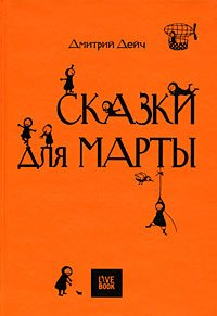 Сказки для Марты