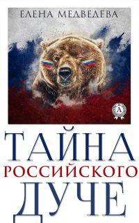 Тайна российского дуче - Елена Медведева