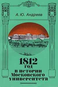 1812 год в истории Московского университета