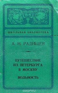 Путешествие из Петербурга в Москву. Вольность