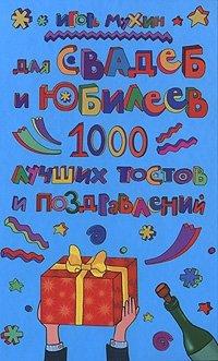 Для свадеб и юбилеев. 1000 лучших тостов и поздравлений