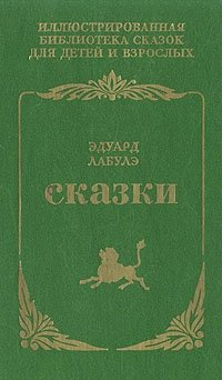Эдуард Лабулэ. Сказки