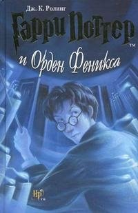 Гарри Поттер и Орден Феникса (комплект из 7 книг)