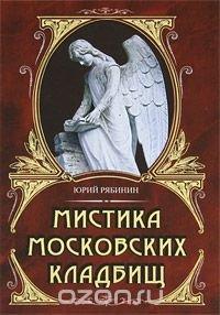Мистика московских кладбищ