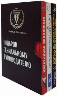 Подарок гениальному руководителю (комплект из 3 книг)