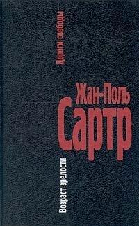 Жан-Поль Сартр. Дороги свободы. В трех томах. Том 1. Возраст зрелости