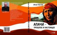 Апачи - прошлое и настоящее