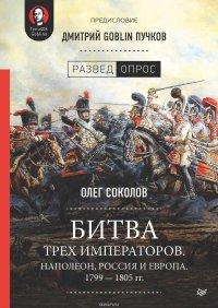 Битва трех императоров, Олег Соколов