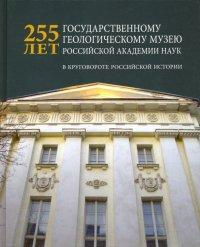225 лет Государственному геологическому музею РАН. В круговороте российской истории