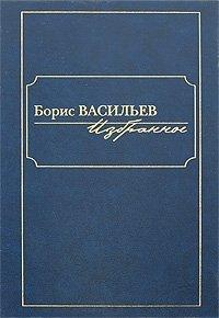 Борис Васильев. Избранное. В 2 томах. Том 2