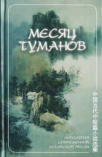 Месяц туманов. Антология современной китайской прозы