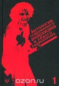 Антология современного анархизма и левого радикализма. Том 1. Без государства. Анархисты