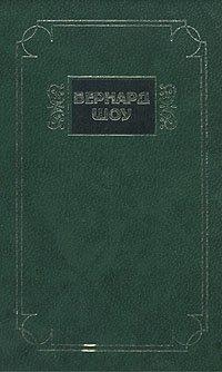 Бернард Шоу. Избранные сочинения в двух томах. Том 1