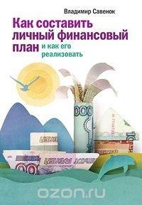 Как составить личный финансовый план и как его реализовать, Владимир Савенок