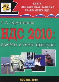 НДС 2010. Вычеты и счета-фактуры