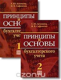 Принципы и основы бухгалтерского учета (комплект из 2 книг)