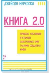 Прошлое, настоящее и будущее электронных книг глазами создателя Kindle