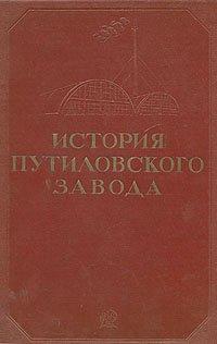 История Путиловского завода