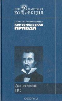 Эдгар Аллан По. Рассказы