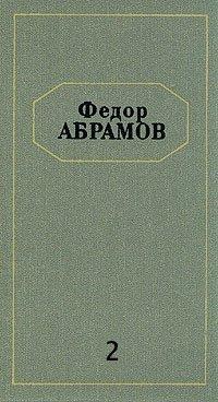 Федор Абрамов. Собрание сочинений в шести томах. Том 2