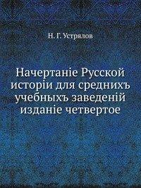 начертание русской истории аудиокнига этом