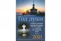 Год души православный календарь с чтением на каждый день 2021