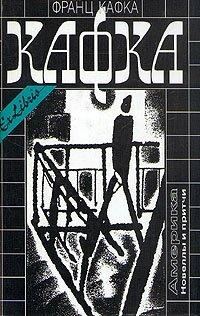 Франц Кафка. Комплект из 4 книг. Америка. Новеллы и притчи