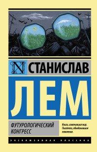 Футурологический конгресс, Станислав Лем