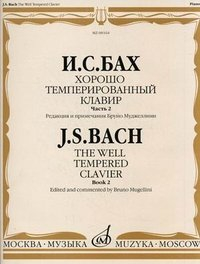 И. С. Бах. Хорошо темперированный клавир. Часть 2