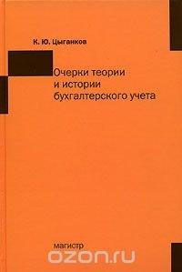 Очерки теории и истории бухгалтерского учета