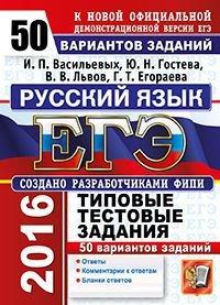 ЕГЭ-2016. Русский язык. 50 вариантов типовых тестовых заданий