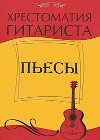 Хрестоматия гитариста. Пьесы