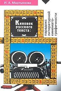 Киновек русского текста. Парадокс литературной кинематографичности, И. А. Мартьянова