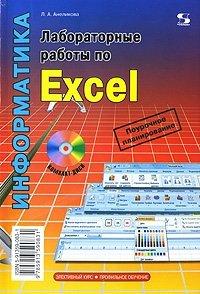 Лабораторные работы по Excel (+ CD-ROM)