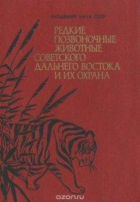 Редкие позвоночные животные советского Дальнего Востока и их охрана