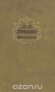 Валерий Брюсов. Сочинения в двух томах. Том 2