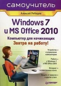 Windows 7 и Office 2010. Компьютер для начинающих. Завтра на работу