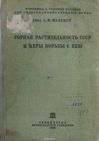 Сорная растительность СССР и меры борьбы с нею