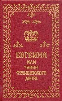 Евгения или тайны французского двора. В трех томах. Том 2