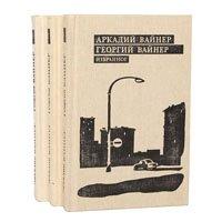 Аркадий Вайнер, Георгий Вайнер. Избранное (комплект из 3 книг)