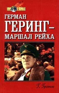 Герман Геринг - маршал Рейха