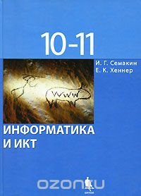 Информатика и ИКТ. 10-11 класс