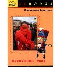 Лускунчик-2004