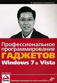 Профессиональное программирование гаджетов Windows 7 & Vista