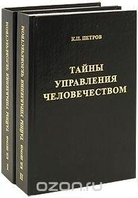 Тайны управления человечеством (комплект из 2 книг)