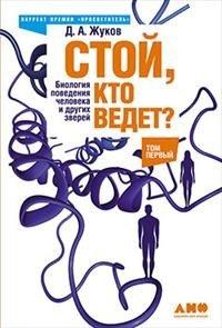 Стой, кто ведет? Биология поведения человека и других зверей: в 2 томах