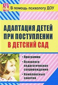 Адаптация детей при поступлении в детский сад. Программа. Психолого-педагогическое сопровождение. Комплексные занятия