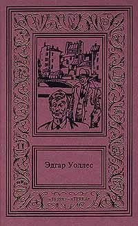 Эдгар Уоллес. Сочинения в 3 томах. Том 1. Сыны Рагузы. Поток алмазов. Семь замков усыпальницы. Тайные силы
