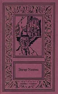 Эдгар Уоллес. Сочинения в 3 томах. Том 2. Зеленый стрелок. Мелодия смерти. Крик ночи. Бандит